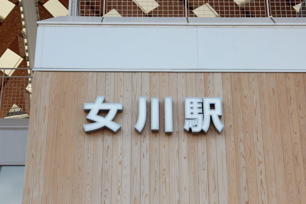 青春18きっぷ 東北方面(仙石東北ライン) その3_e0120143_22404922.jpg