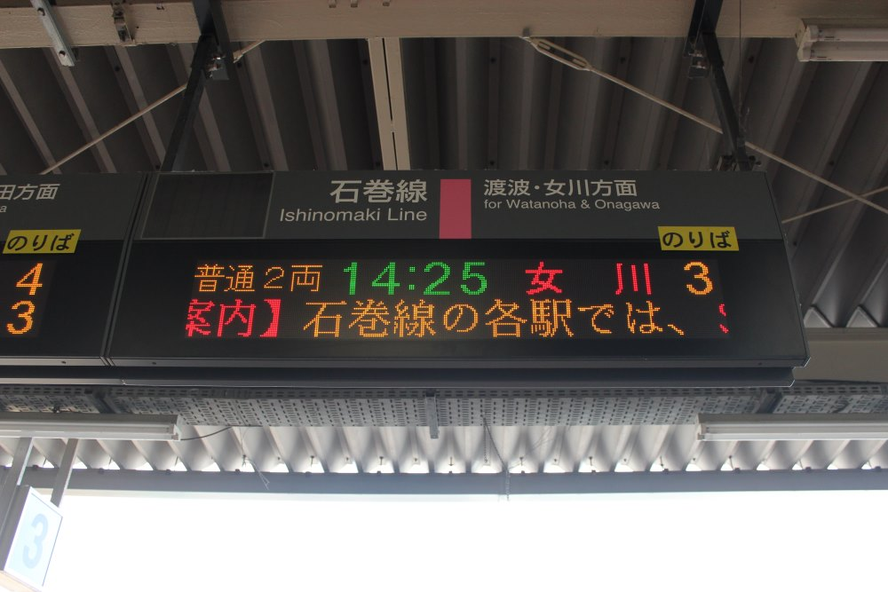 青春18きっぷ 東北方面(仙石東北ライン) その3_e0120143_2240662.jpg