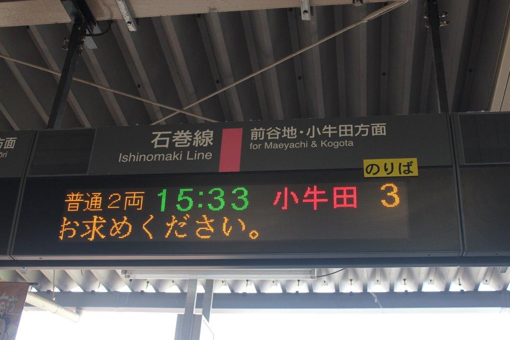 青春18きっぷ 東北方面(仙石東北ライン) その3_e0120143_22411785.jpg