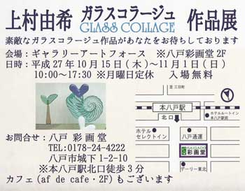 上村由希 ガラスコラージュ!!_c0151053_1172931.jpg