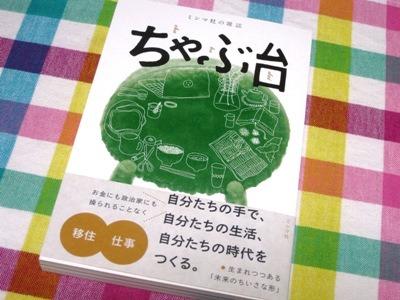 ミシマ社 『ちゃぶ台』 届きました。_c0190960_21283665.jpg