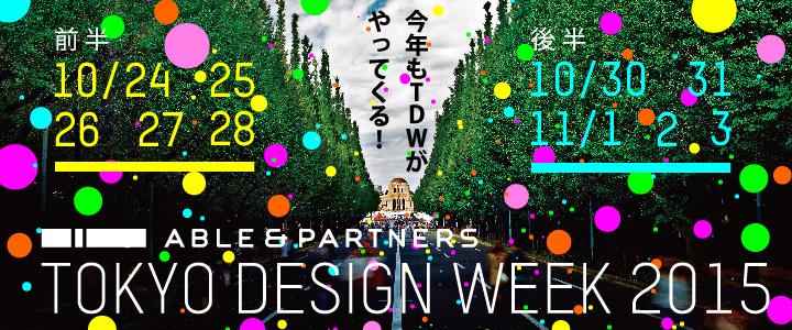 TOKYO DESIGN WEEK 2015_b0156361_13272177.jpg