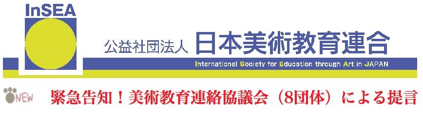 《重要記事》美術教育連絡協議会が関係機関に要望書提出_b0068572_2072051.jpg