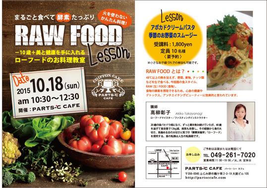 ローフードお料理教室 vol.3 ご予約受付中_c0250976_1302642.jpg