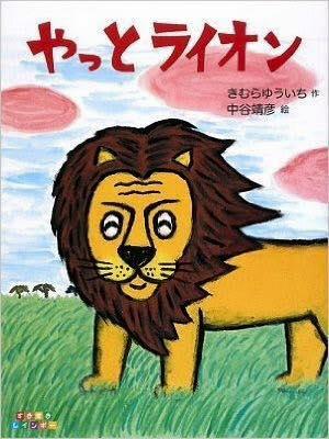 きむらゆういち「やっとライオン」_b0195783_8442976.jpg