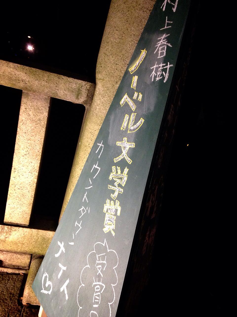 「残念村上春樹さん」_a0075684_2148618.jpg