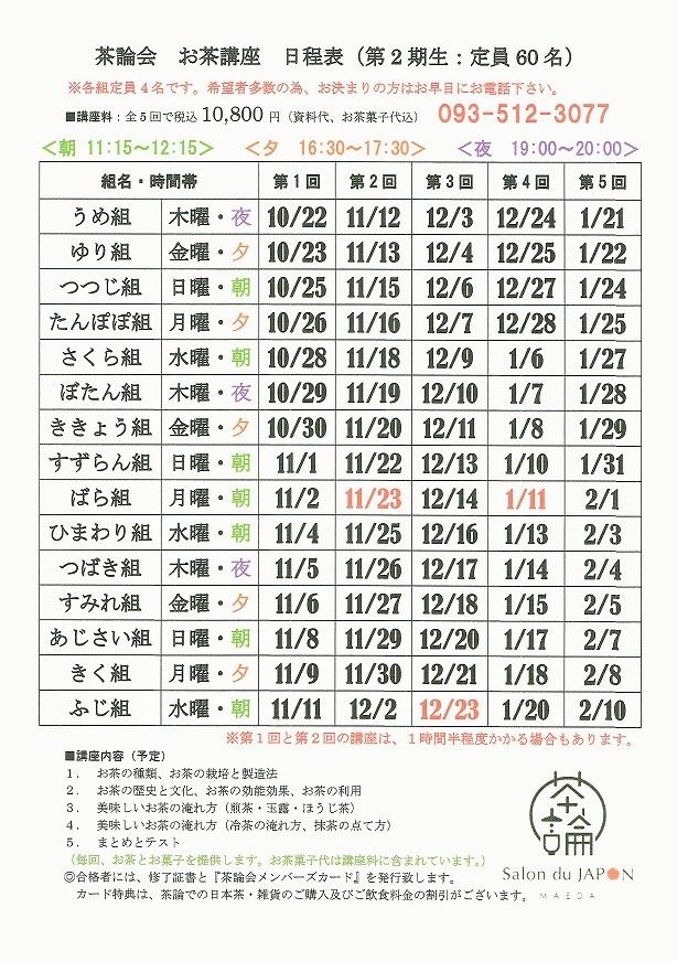 お茶講座 最終お知らせ_c0335087_14223354.jpg