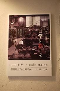 雑貨と珈琲=ハクトヤ×cafe  ma-no・秋の茶時間_f0226293_941577.jpg