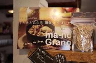 雑貨と珈琲=ハクトヤ×cafe  ma-no・秋の茶時間_f0226293_9422144.jpg