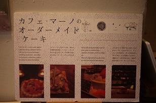 雑貨と珈琲=ハクトヤ×cafe  ma-no・秋の茶時間_f0226293_9423288.jpg
