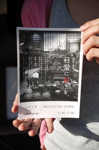 雑貨と珈琲=ハクトヤ×cafe  ma-no・秋の茶時間_f0226293_956158.jpg