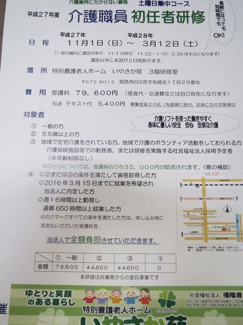 初任者研修_a0158095_9532298.jpg