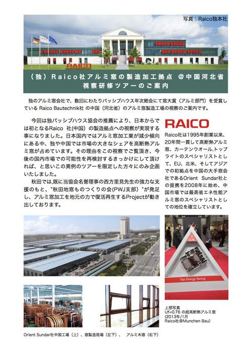 (独)Raico社アルミ窓の製造加工拠点 @中国河北省 視察研修ツアーのご案内_e0054299_17272032.jpg