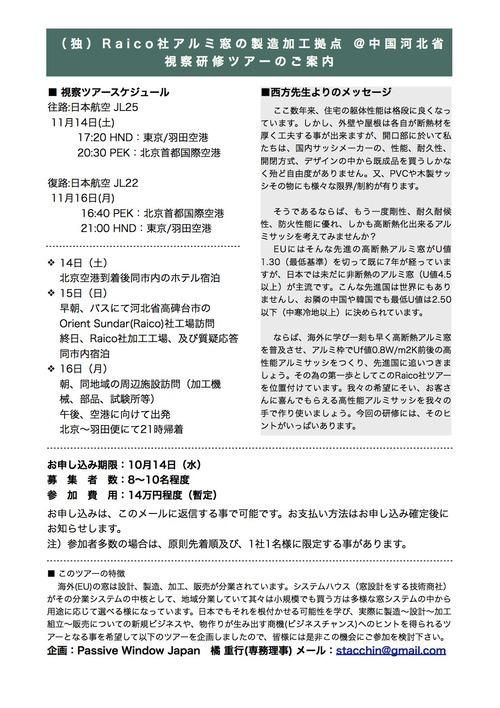 (独)Raico社アルミ窓の製造加工拠点 @中国河北省 視察研修ツアーのご案内_e0054299_17273438.jpg