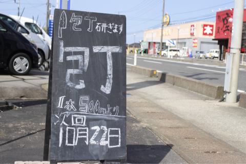 今日は包丁研ぎ(*´∀`*)ノ_f0309404_10375953.jpg