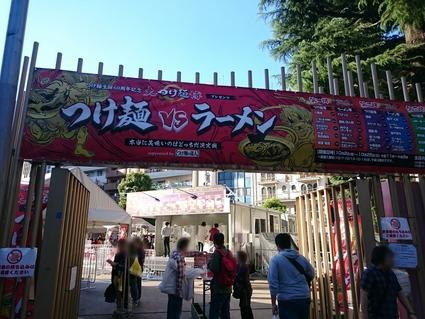 10/8 大つけ麺博プレゼンツ つけ麺vsラーメン第二陣@大久保公園_b0042308_22291210.jpg