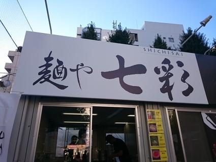 10/8 大つけ麺博プレゼンツ つけ麺vsラーメン第二陣@大久保公園_b0042308_22295565.jpg