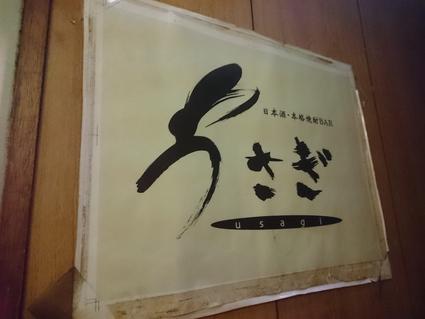 10/8 日本酒・焼酎バー うさぎ@新橋_b0042308_23435537.jpg