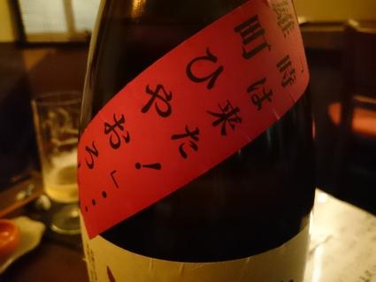 10/8 日本酒・焼酎バー うさぎ@新橋_b0042308_23453385.jpg