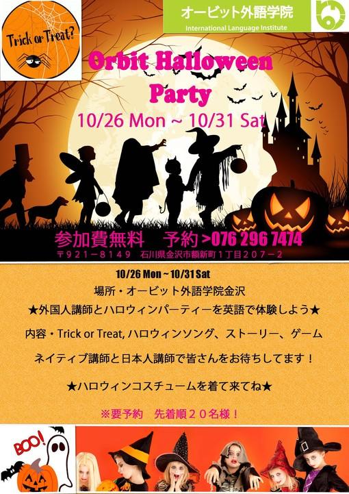 金沢教室 Halloween Week  _a0113809_1725292.jpg