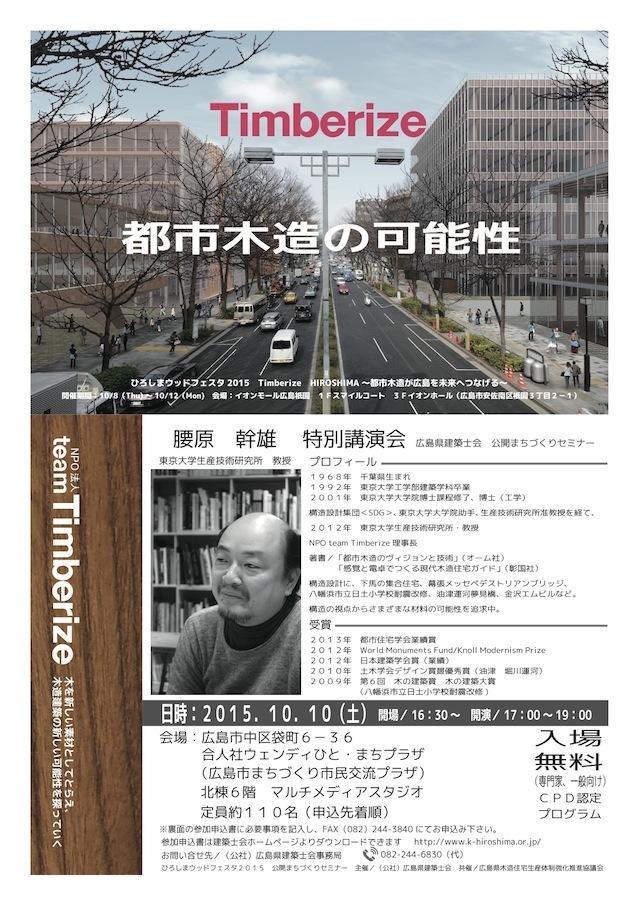 Timberize展広島・腰原幹雄氏  特別講演会_a0115017_2023172.jpg