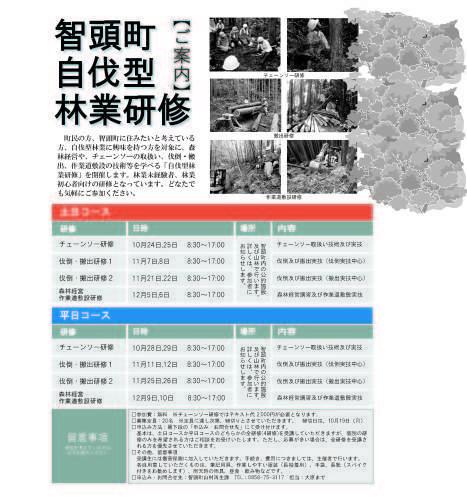 シンポジウム「自伐型林業がひらく地方創生in智頭」を明日開催_e0002820_08453341.jpg