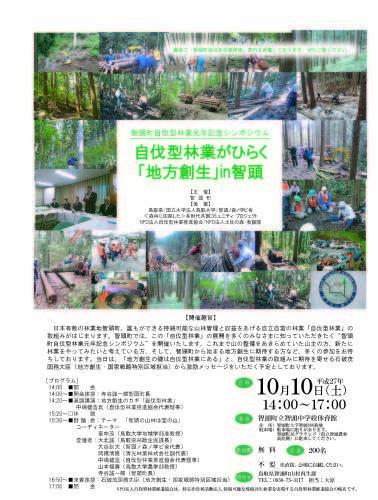 シンポジウム「自伐型林業がひらく地方創生in智頭」を明日開催_e0002820_08453593.jpg