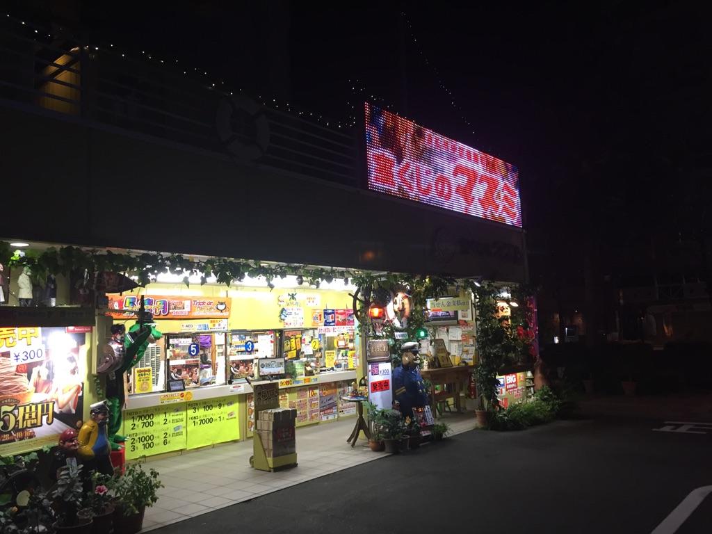 浜松市中区板屋町☆「宝くじのマスミ」に行ってきました!_a0253729_10525730.jpg