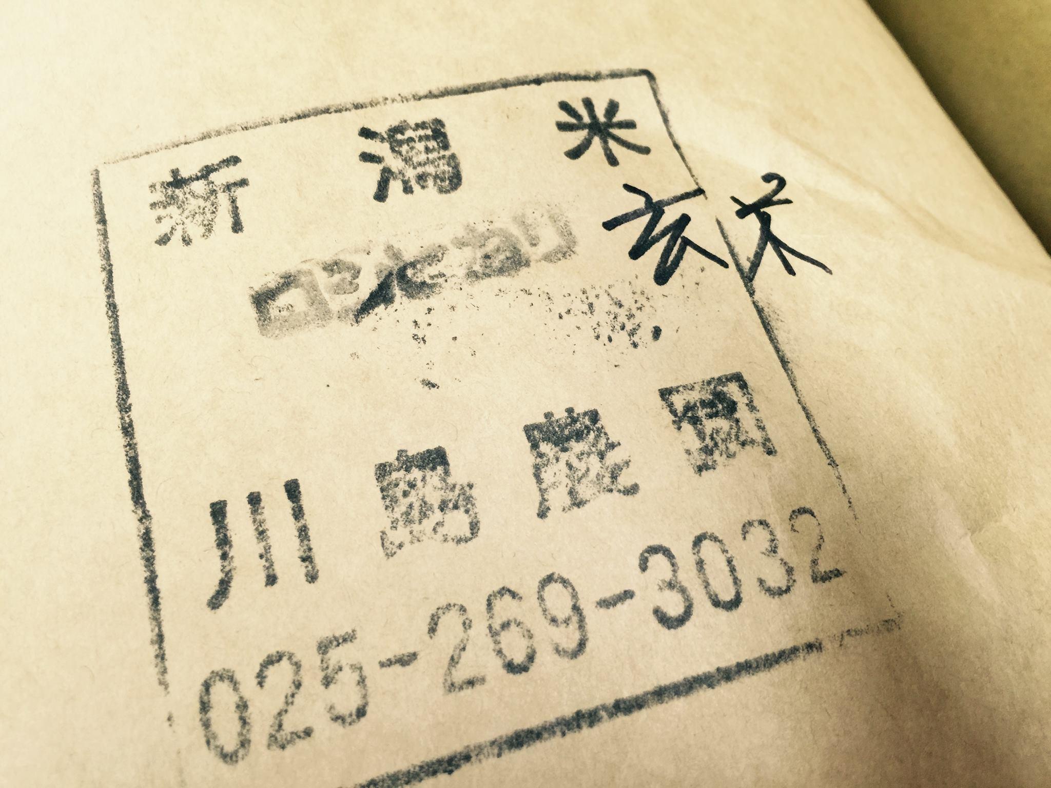 新潟からコシヒカリ届く!_e0041337_15595216.jpg