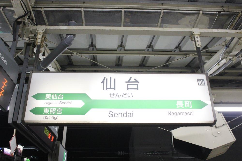 青春18きっぷ 東北方面(仙石東北ライン) その4_e0120143_22415310.jpg