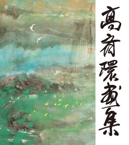 旅する画伯が描いた36年前の江南水郷の原風景_b0235153_1522472.jpg