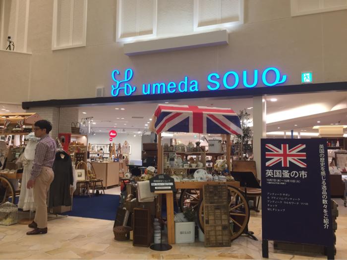 英国蚤の市@阪急うめだ本店 10階、はじまっています!_a0251762_09064569.jpg