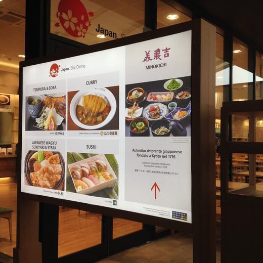 ミラノEXPO『北海道まつり』と日本館レストラン_a0136671_1225450.jpg