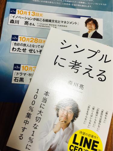 「シンプルに考える」著者 森川亮氏 を読みました。_c0362789_00034030.jpg