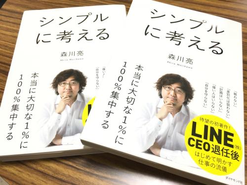 「シンプルに考える」著者 森川亮氏 を読みました。_c0362789_00460212.jpg