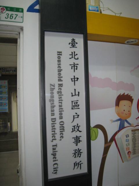 麗しの島 台湾旅行 349 台北市中山区役所 その4_e0021092_10443880.jpg