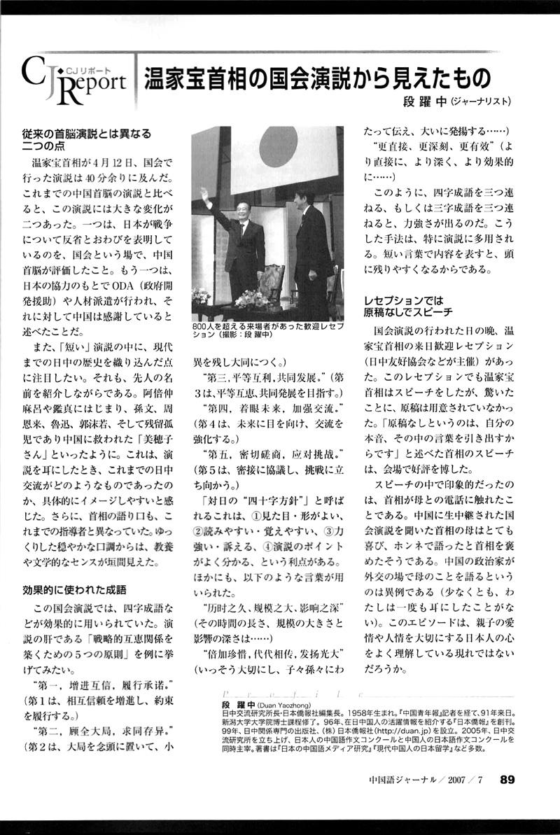 創業回顧。2007年の中国語ジャーナルに、温家宝総理訪日についてレポートを書いた_d0027795_16344912.jpg