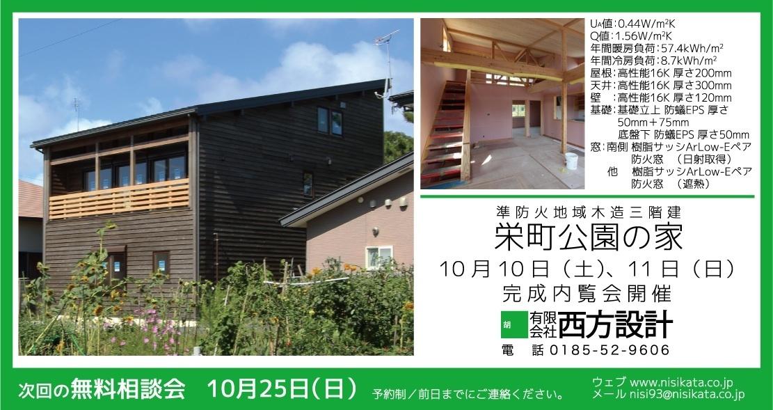 10月10日11日内覧会栄町公園の家_e0054299_12502166.jpg