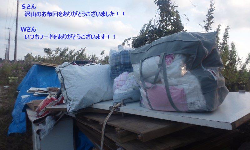 フードと毛布類をありがとうございました!_f0242002_17856.jpg