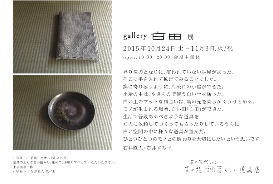 gallery白田展 小田原 菜の花暮らしの道具店にて_e0197011_14265969.jpg