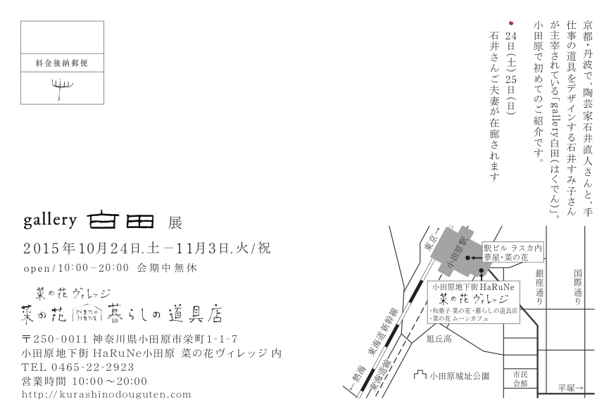 gallery白田展 小田原 菜の花暮らしの道具店にて_e0197011_14272153.jpg