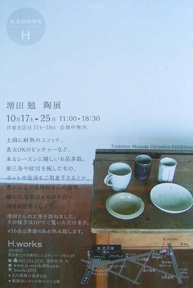 増田さんの個展_b0206421_1320968.jpg
