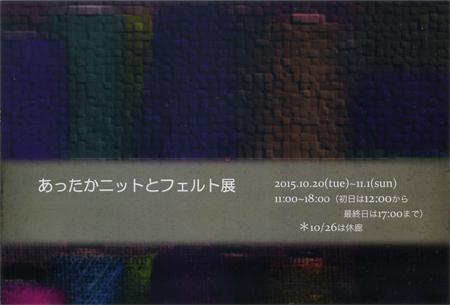 あったかニットとフェルト展(東京都目黒区 都立大学駅)_a0275527_10262102.jpg