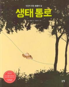 絵本「ひとがつくった動物の道」
