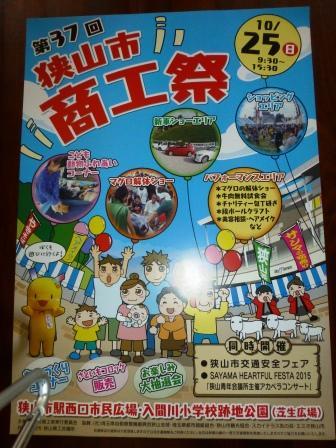 狭山市商工祭_a0117168_13554114.jpg