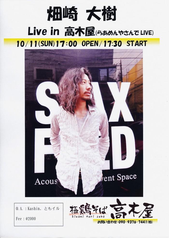 15年10月10日・Fender_c0129671_17304633.jpg