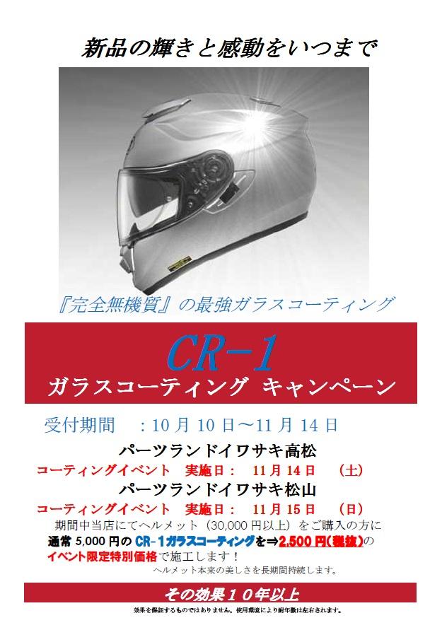 ヘルメットガラスコーティングイベント開催!_b0163075_1757324.jpg