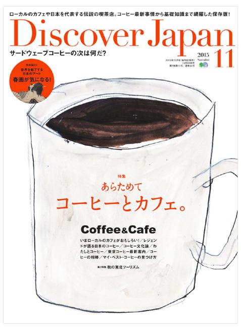 Discover Japan_c0154575_16315111.jpg
