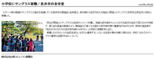 日本初・小学生の目を守る事業を様々なメディアで取り上げていただきました! _c0003493_17461525.jpg