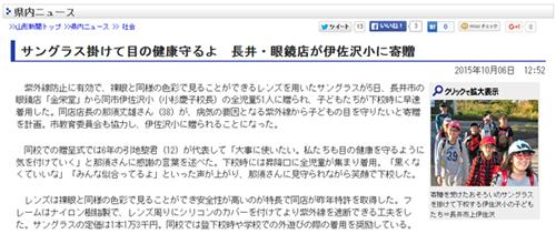 日本初・小学生の目を守る事業を様々なメディアで取り上げていただきました! _c0003493_1746389.jpg